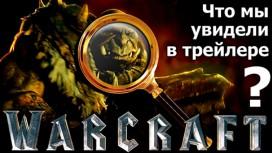 Разбор трейлера Warcraft