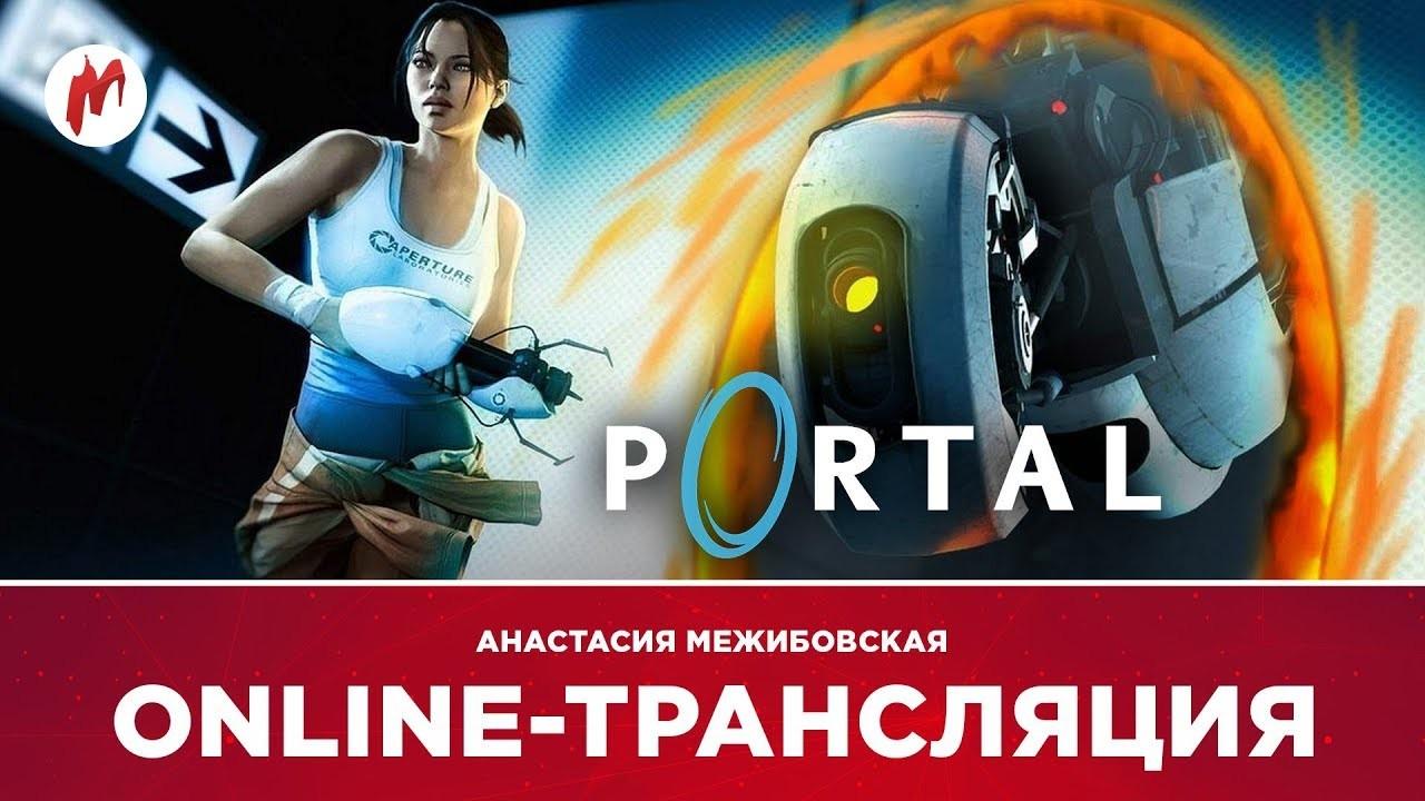Запись стрима Portal