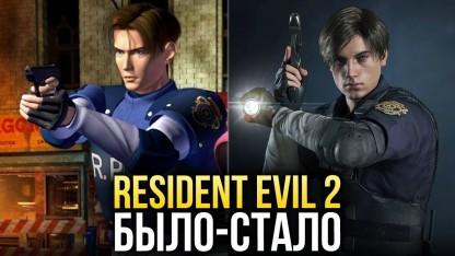 Resident Evil2 Remake. Сравнение Resident Evil2 1998 и 2019 годов — было и стало