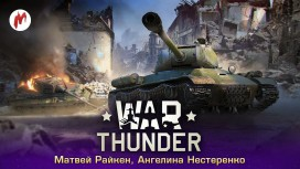 Запись стрима War Thunder. Горячее противостояние