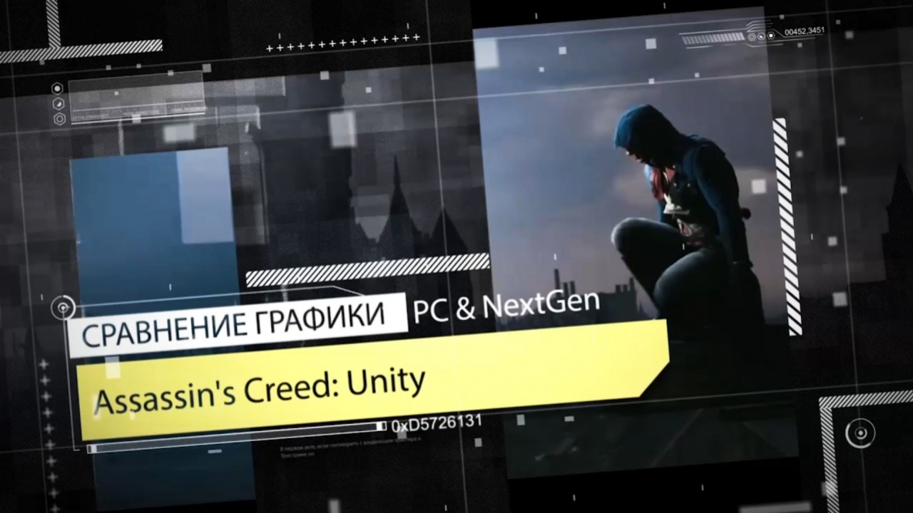 Assassin's Creed: Unity - Сравнение графики: PC vs. NextGen