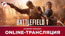 Запись стрима Battlefield1. Играем с Lenovo