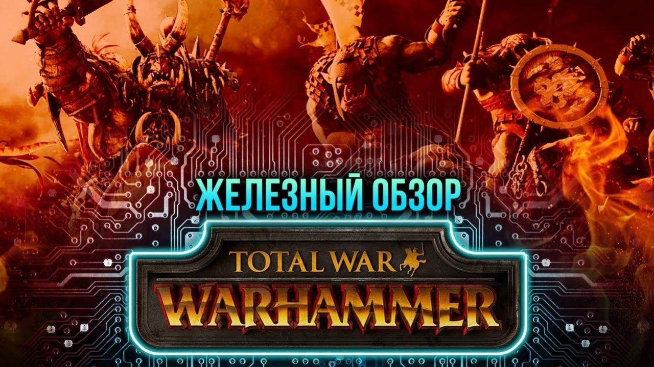 Железный обзор - Total War: Warhammer