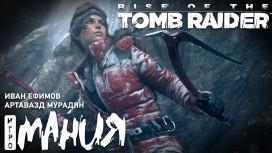 Rise of the Tomb Raider - Начало игры. Стрим «Игромании»