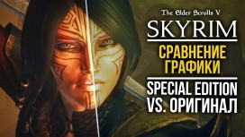 The Elder Scrolls V: Skyrim - Сравнение графики: Xbox 360 vs. Xbox One