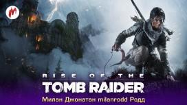 Запись стрима Rise of the Tomb Raider. За золотом на край земли