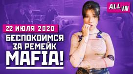 Геймплей ремейка Mafia, бесплатная Rocket League, скандал в Ubisoft. Игровые новости ALL IN22.07