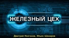 Железный цех ONLINE. Эфир от26.10.2017