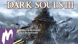 Прохождение Dark Souls3. Безымянный король - Стрим «Игромании»