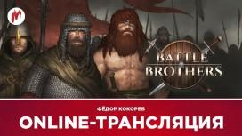Запись стрима Battle Brothers. Братья по оружию