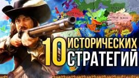 Топ-10 самых реалистичных исторических стратегий