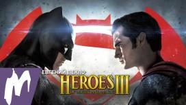 КиноГерои. Пилотный выпуск - Batman v Superman: Dawn of Justice