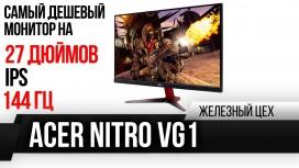 Обзор 144 Гц IPS-монитора Acer Nitro VG1. Дешево и не сердито