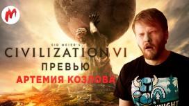 Sid Meier's Civilization6 - Эксклюзивное превью от «Игромании»