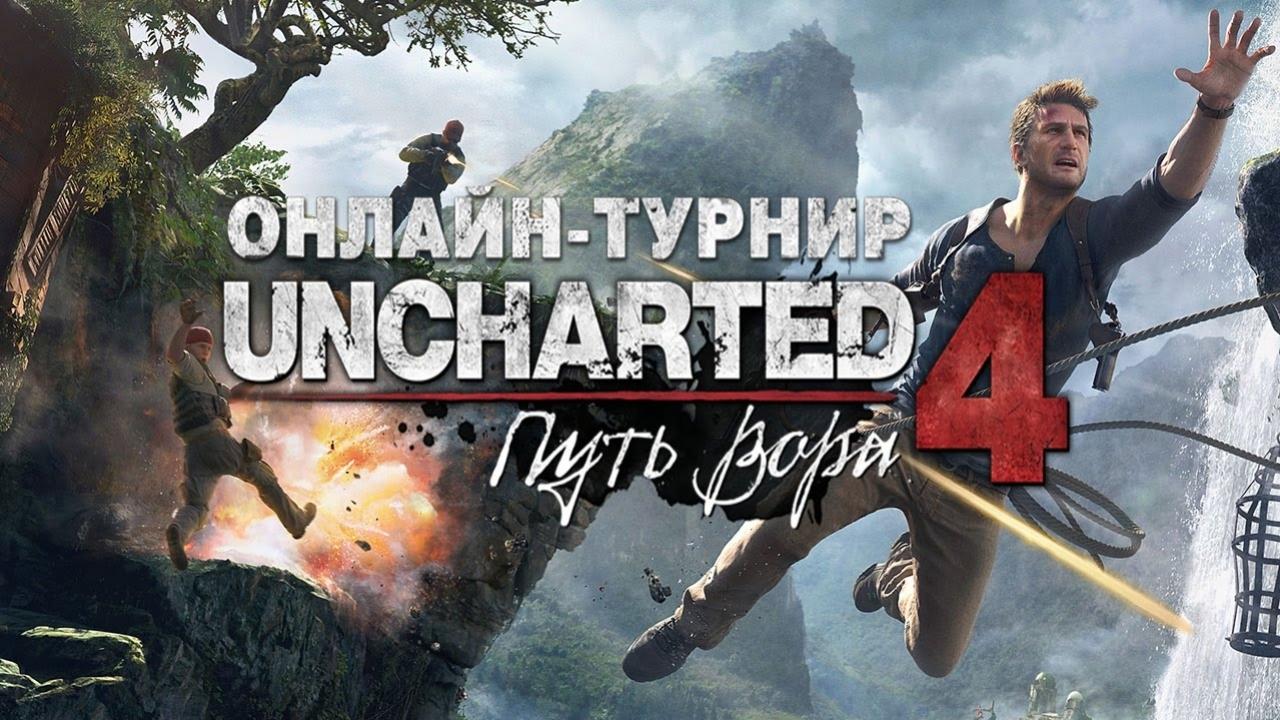 Внимание, турнир! Uncharted 4! За «Игроманию»!