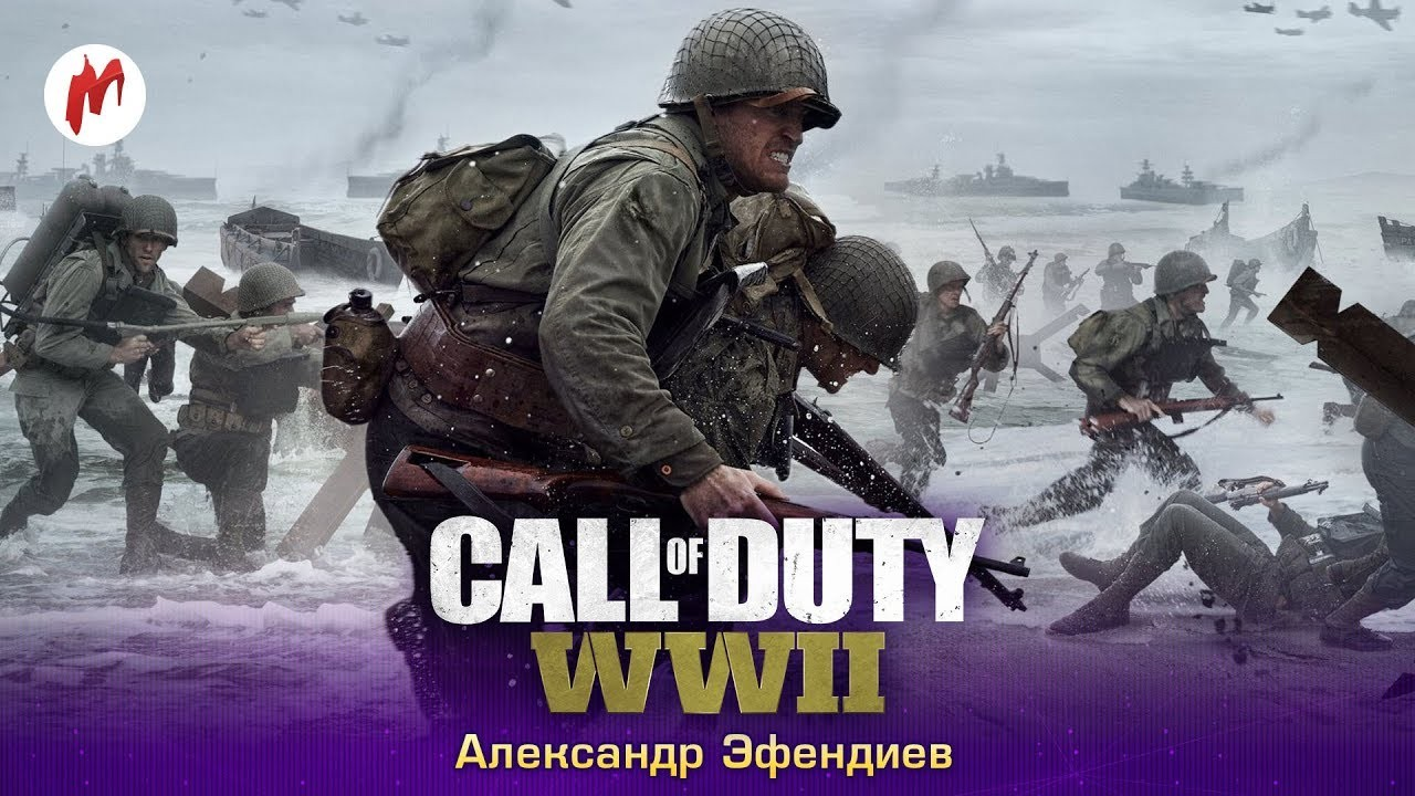 Запись стрима Call of Duty: WWII. В плену у ностальгии
