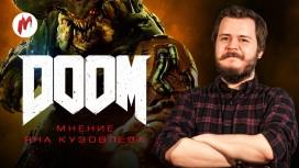 DOOM - Мнение Яна Кузовлева