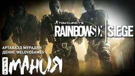 Rainbow Six: Siege - Стрим «Игромании» и WELOVEGAMES