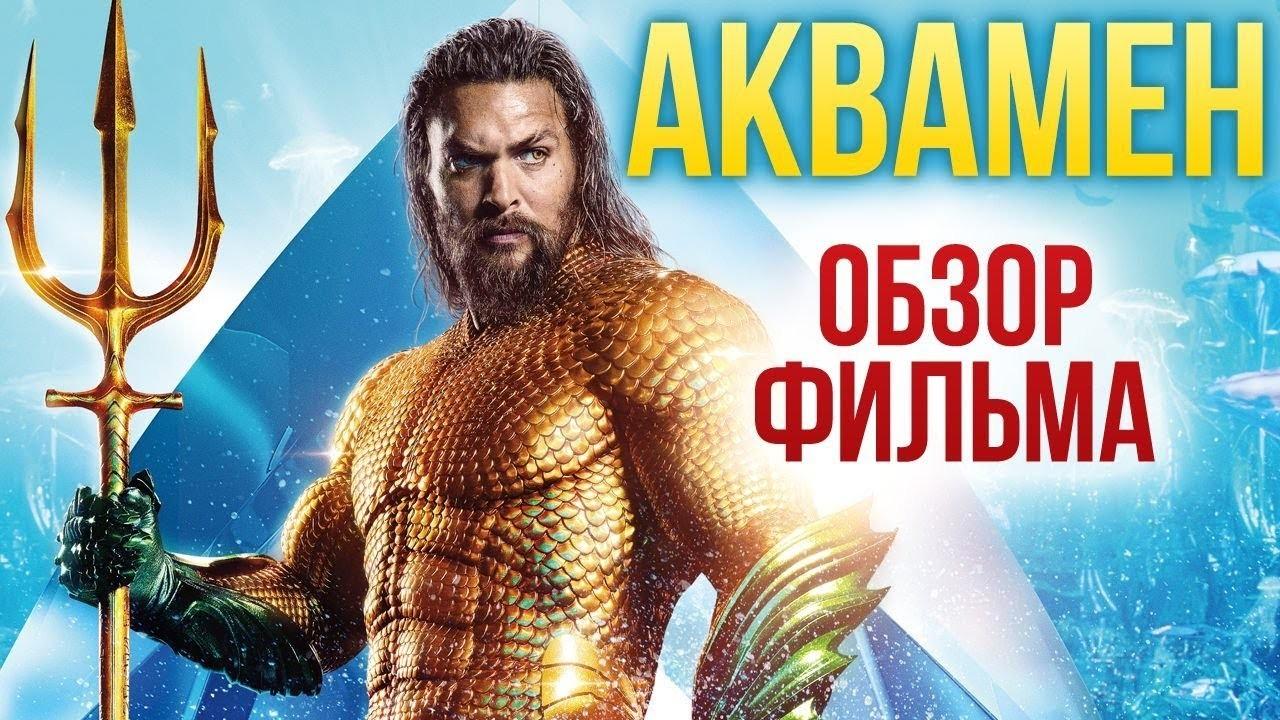 Обзор фильма «Аквамен». Вселенная DC теперь на дне. Морском дне