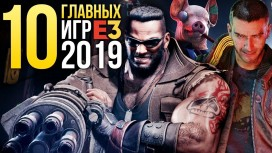 Топ-10 игр с E3 2019 — Cyberpunk 2077, Final Fantasy VII, Watch Dogs Legion и другие