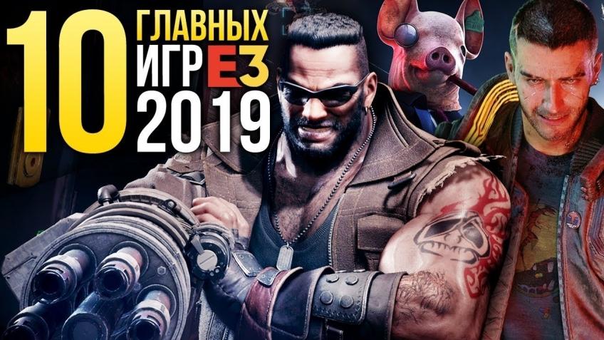 Топ-10 игр с E3 2019 — Cyberpunk 2077, Final Fantasy VII, Watch Dogs Legion и другие