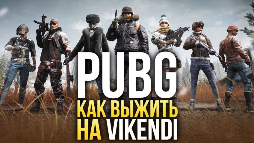 PUBG — как выжить на VIKENDI