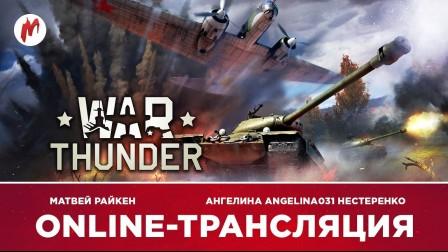 Запись стрима War Thunder. Небо под прицелом