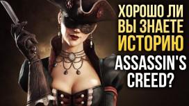 Хорошо ли вы знаете историю Assassin's Creed? Конкурс «История братства»!