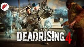 Dead Rising4 - Праздничный вирус. Стрим «Игромании»