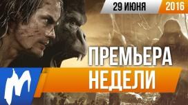 Премьера недели - «Тарзан. Легенда»