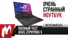 Полный тест самого тонкого игрового ноутбука ASUS Zephyrus S