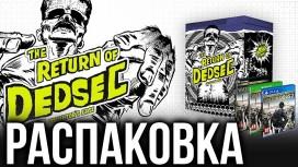 Watch Dogs2 - Распаковка коллекционного издания The Return of Dedsec