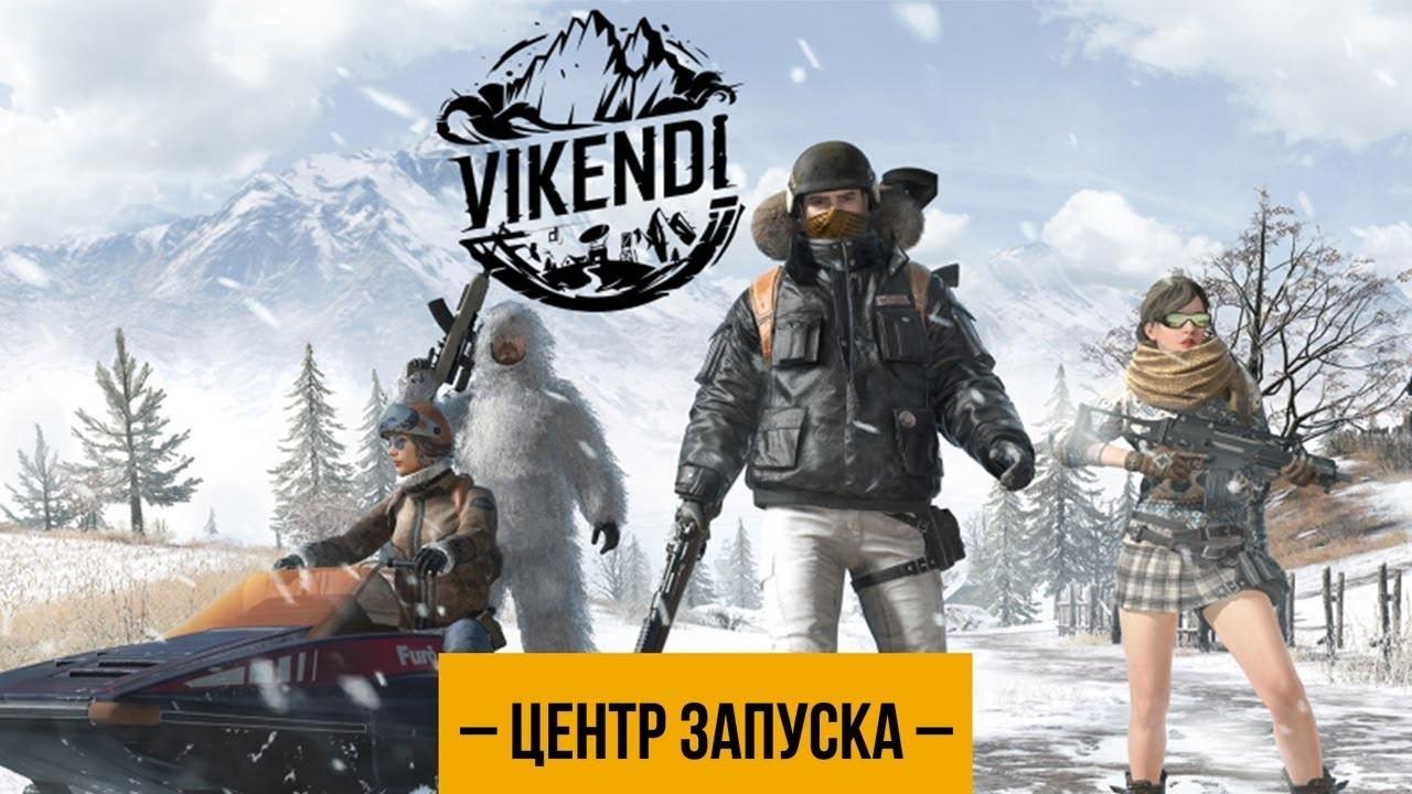 Центр запуска карты Vikendi для PUBG