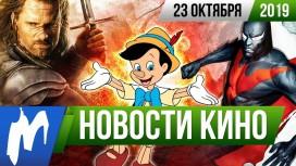 Новости кино.23 октября 2019 года («Бэтмен», «Пиноккио», Сэм Рэйми, Толкин, «Ходячие мертвецы»)