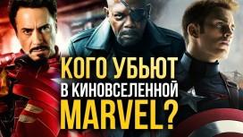 Кого убьют в киновселенной Marvel?