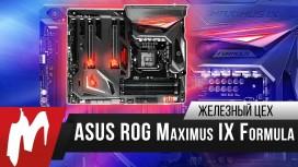 Обзор материнской платы ASUS ROG Maximus IX Formula. Броневик с лампочками