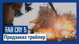 Far Cry5. Трейлер про предзаказ