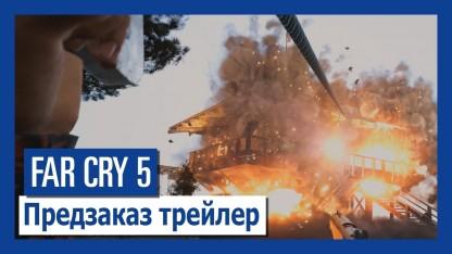 Far Cry 5. Трейлер про предзаказ