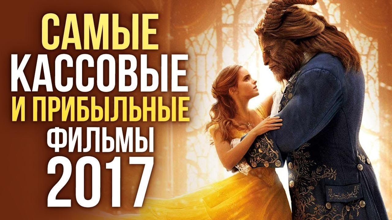 Самые кассовые и прибыльные фильмы 2017 года