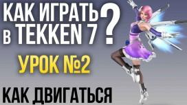 Как играть в Tekken 7? Урок 2: Как двигаться
