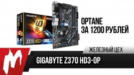 Обзор материнской платы Gigabyte Z370 HD3-OP. Optane за 1200 и Z370 за 8000