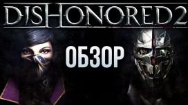 Dishonored 2 - То же самое, но лучше. Обзор