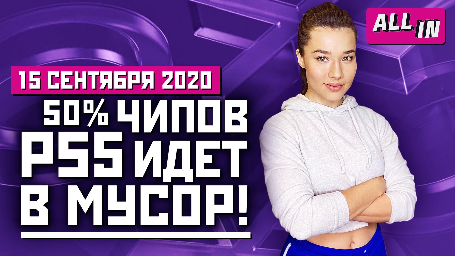 Трофеи Cyberpunk 2077, проблемы PlayStation5, разработка GTA6. Игровые новости ALL IN15.09