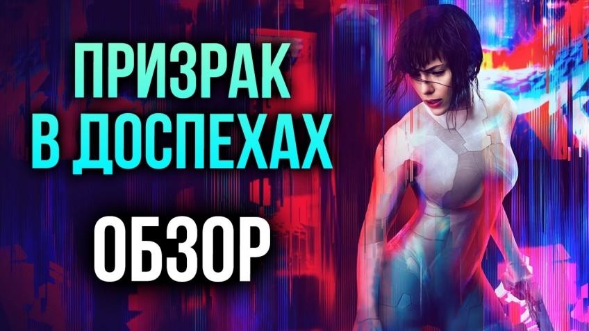 Фильм Призрак в доспехах в твери