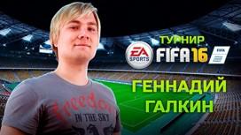 Слово финалисту FIFA16 - Геннадий Галкин