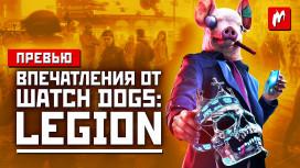 Будь кем угодно, взламывай что угодно. Впечатления от Watch Dogs: Legion.