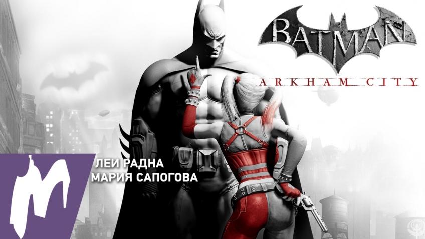 Полное погружение - Выпуск №2. Batman: Arkham City