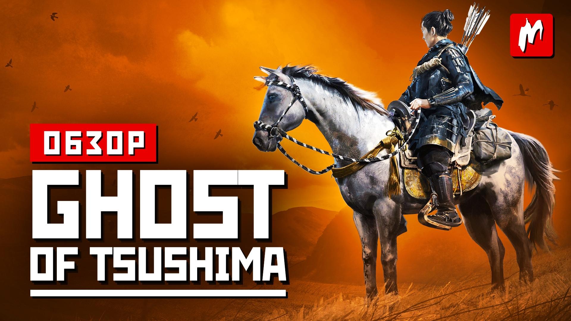 Остров невезения. Обзор Ghost of Tsushima