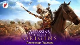 Запись стрима «Assassin's Creed Истоки». Белое солнце пустыни