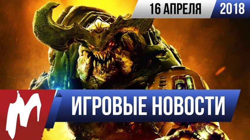 Итоги недели.16 апреля 2018 года («Корсары», Doom, SteamSpy, THQ Nordic, The Banner Saga 3)